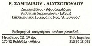 ΣΑΜΠΛΙΔΟΥ ΕΛΕΝΗ