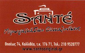 SANTE (ΜΠΟΥΓΑΤΣΑΔΙΚΟ ΘΕΣΣΑΛΟΝΙΚΗΣ)