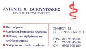 ΣΑΠΟΥΝΤΖΑΚΗΣ ΑΝΤΩΝΙΟΣ