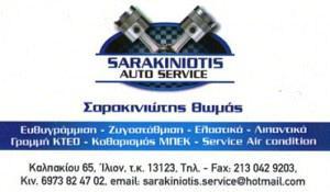 SARAKINIOTIS AUTO SERVICE
