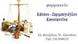 ΚΩΤΣΟΥ ΣΑΡΙΜΠΕΓΙΟΓΛΟΥ ΚΩΝΣΤΑΝΤΙΝΑ