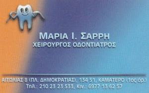 ΣΑΡΡΗ ΜΑΡΙΑ