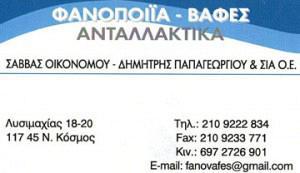 ΟΙΚΟΝΟΜΟΥ Σ & ΠΑΠΑΓΕΩΡΓΙΟΥ Δ ΟΕ