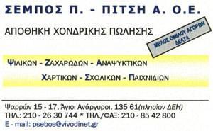 ΣΕΜΠΟΣ Π & ΠΙΤΣΗ Α ΟΕ