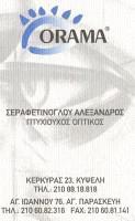 ORAMA (ΣΕΡΑΦΕΤΙΝΟΓΛΟΥ ΑΛΕΞΑΝΔΡΟΣ)