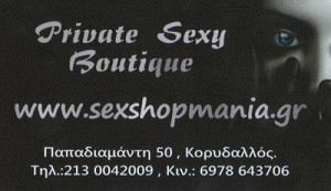 SEXSHOPMANIA (ΛΕΜΝΑΡΟΥ ΜΑΡΙΑΝΝΑ)
