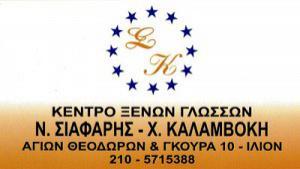 ΣΙΑΦΑΡΗΣ ΝΙΚΟΛΑΟΣ