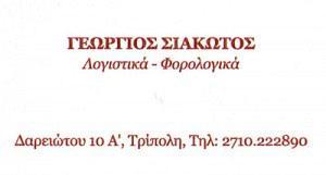 ΣΙΑΚΩΤΟΣ ΓΕΩΡΓΙΟΣ
