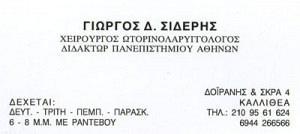 ΣΙΔΕΡΗΣ ΓΕΩΡΓΙΟΣ