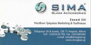 SIMA GLASS (ΣΑΚΚΑ ΖΩΗ Θ)