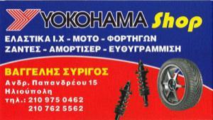 YOKOHAMA SHOP (ΑΦΟΙ ΣΥΡΙΓΟΥ & ΣΙΑ ΟΕ)