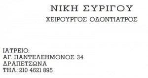 ΣΥΡΙΓΟΥ ΑΝΔΡΟΝΙΚΗ