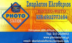 PHOTO STATION (ΣΚΑΡΛΑΤΟΣ ΕΛΕΥΘΕΡΙΟΣ)