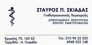 ΣΚΙΑΔΑΣ ΣΤΑΥΡΟΣ