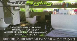 SM STYLING (ΖΑΡΑ Μ ΚΟΥΚΟΥΛΗΣ ΣΤ ΟΕ)