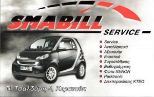 SMABILL (ΘΑΝΑΣΗΣ Ε & ΣΙΑ ΕΕ)