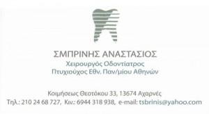 ΣΜΠΡΙΝΗΣ ΑΝΑΣΤΑΣΙΟΣ