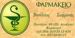 ΣΩΦΡΟΝΑΣ ΒΑΣΙΛΕΙΟΣ & ΣΙΑ ΟΕ