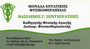 ΜΟΝΑΔΑ ΕΝΤΑΤΙΚΗΣ ΦΥΣΙΚΟΘΕΡΑΠΕΙΑΣ (ΣΟΥΓΙΟΥΛΤΖΗΣ ΒΑΣΙΛΕΙΟΣ)