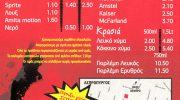ΣΟΥΒΛΑΚΟΜΑΝΙΑ (PULLOJANI D & PULLOJANI K ΟΕ)