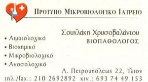 ΣΟΥΧΛΑΚΗ ΧΡΥΣΟΒΑΛΑΝΤΟΥ