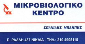 ΣΠΑΝΙΔΗΣ ΧΑΡΑΛΑΜΠΟΣ