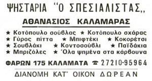 Ο ΣΠΕΣΙΑΛΙΣΤΑΣ (ΚΑΛΑΜΑΡΑ ΒΑΣΙΛΙΚΗ)