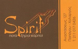 SPIRIT (ΛΑΜΠΡΑΚΟΠΟΥΛΟΥ ΣΤΥΛΙΑΝΗ)