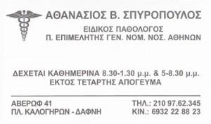ΣΠΥΡΟΠΟΥΛΟΣ ΑΘΑΝΑΣΙΟΣ