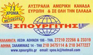 ΣΠΟΥΡΓΙΤΗΣ ΚΩΝΣΤΑΝΤΙΝΟΣ