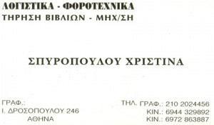 ΣΠΥΡΟΠΟΥΛΟΥ ΧΡΙΣΤΙΝΑ