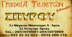 ΣΠΥΡΟΥ ΓΕΩΡΓΙΟΣ