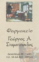 ΣΤΑΜΑΤΟΠΟΥΛΟΣ ΓΕΩΡΓΙΟΣ