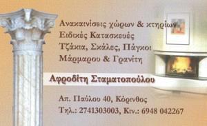 ΣΤΑΜΑΤΟΠΟΥΛΟΥ ΑΦΡΟΔΙΤΗ