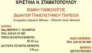 ΣΤΑΜΑΤΟΠΟΥΛΟΥ ΧΡΙΣΤΙΝΑ