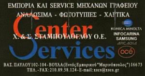 CENTER SERVICES (ΣΤΑΜΠΟΥΛΟΓΛΟΥ Χ & Σ ΟΕ)