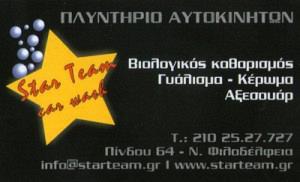 STAR TEAM CAR WASH (ΑΣΠΙΩΤΗΣ ΚΩΝΣΤΑΝΤΙΝΟΣ & ΣΙΑ ΟΕ)