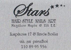 STARS (ΜΕΓΑΛΟΥ ΜΑΡΙΑ & ΣΙΑ ΕΕ)
