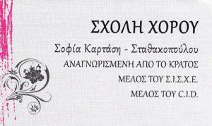 ΣΤΑΘΑΚΟΠΟΥΛΟΥ ΚΑΡΤΑΣΗ ΣΟΦΙΑ