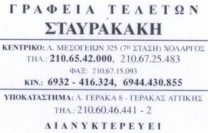 ΣΤΑΥΡΑΚΑΚΗ Χ & ΣΙΑ ΕΕ (ΚΑΤΑΣΤΗΜΑ ΧΑΛΑΝΔΡΙΟΥ)