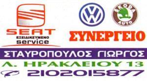 APS TUNED & GS MOTORSPORT (ΣΤΑΥΡΟΠΟΥΛΟΣ)
