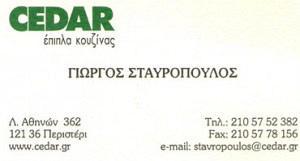 CEDAR (ΣΤΑΥΡΟΠΟΥΛΟΣ ΓΕΩΡΓΙΟΣ)