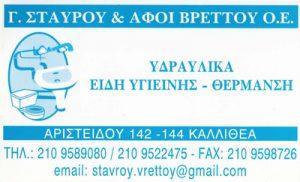 ΓΕΩΡΓΙΟΣ ΣΤΑΥΡΟΥ & ΣΙΑ ΟΕ