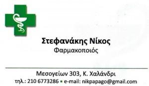 ΣΤΕΦΑΝΑΚΗΣ ΝΙΚΟΛΑΟΣ