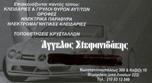 ΣΤΕΦΑΝΙΔΑΚΗΣ ΑΓΓΕΛΟΣ