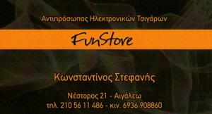 FUNSTORE (ΣΤΕΦΑΝΗΣ ΚΩΝΣΤΑΝΤΙΝΟΣ)