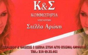 K & S (ΑΡΩΝΗ ΣΤΥΛΙΑΝΗ)
