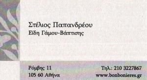 ΠΑΠΑΝΔΡΕΟΥ ΣΤΥΛΙΑΝΟΣ
