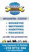 MOTO SERVICE (ΚΟΥΤΣΟΥΔΑΚΗΣ ΣΤΕΛΙΟΣ)