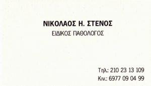 ΣΤΕΝΟΣ ΝΙΚΟΛΑΟΣ